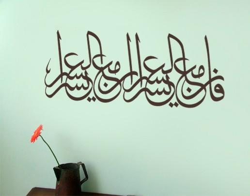 Wandtattoo Kalligrafie Vers