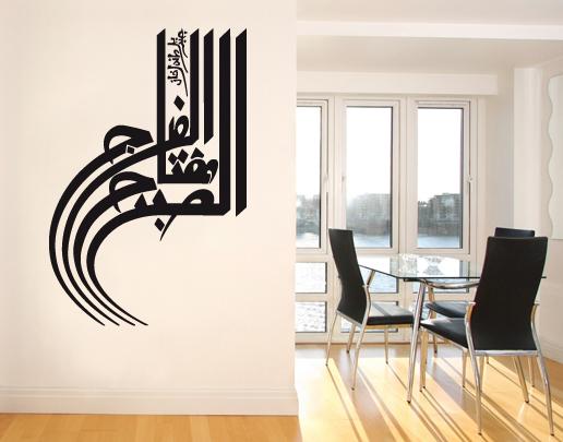 Wandtattoo kalligrafie sprichwort wandspruch wohnzimmer - Wandspruche wohnzimmer ...